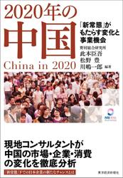 2020年の中国―「新常態」がもたらす変化と事業機会