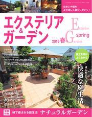 エクステリア&ガーデン (2016年春号)