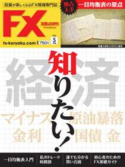 FX攻略.com (2016年5月号)