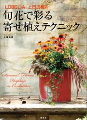 旬花で彩る 寄せ植えテクニック 「LOBELIA」上田広樹の