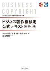 ビジネス著作権検定 公式テキスト[初級・上級]