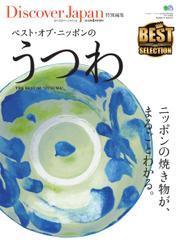 別冊Discover Japan シリーズ (Discover Japan 特別編集 ベスト・オブ・ニッポンのうつわ)