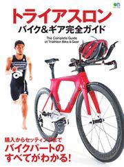 トライアスロン バイク&ギア完全ガイド (2016/03/08)