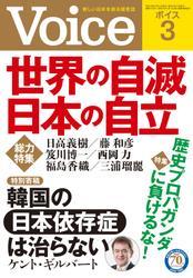 Voice 平成28年3月号