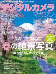 デジタルカメラマガジン (2016年4月号)