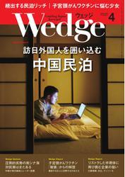 WEDGE(ウェッジ) (2016年4月号)