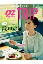 OZmagazine TRIP 『おいしい電車の旅』