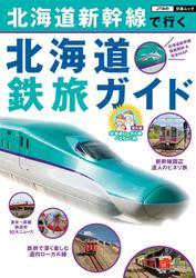 北海道新幹線で行く 北海道鉄旅ガイド