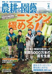 農耕と園芸 (2016年4月号)