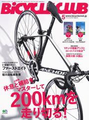 BiCYCLE CLUB(バイシクルクラブ) (No.373)