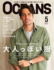 OCEANS(オーシャンズ) (2016年5月号)