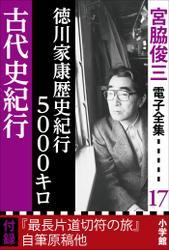 宮脇俊三 電子全集17『徳川家康歴史紀行5000キロ/古代史紀行』