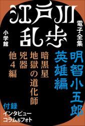 江戸川乱歩 電子全集4 明智小五郎 英雄編