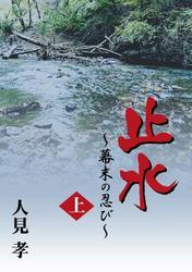 止水-幕末の忍び- 上
