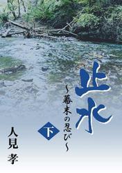 止水-幕末の忍び- 下