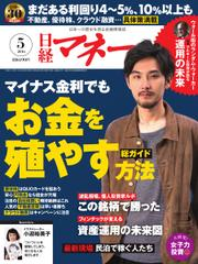 日経マネー (2016年5月号)