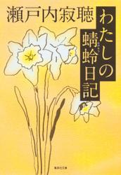 わたしの蜻蛉日記