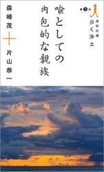 連続討議『歩く浄土』第3回「喩としての内包的な親族」