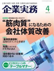 企業実務 (2016年4月号)