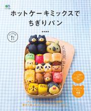 ei cookingシリーズ (ホットケーキミックスでちぎりパン)