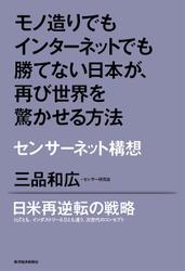 モノ造りでもインターネットでも勝てない日本が、再び世界を驚かせる方法―センサーネット構想