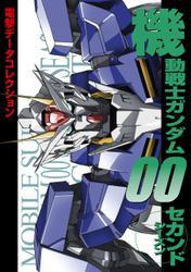 電撃データコレクション 機動戦士ガンダム00 セカンドシーズン