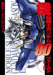 電撃データコレクション 機動戦士ガンダム00 ファーストシーズン