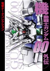 電撃データコレクション 機動戦士ガンダム00外伝
