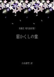 泉鏡花 現代語訳集7 眉かくしの霊