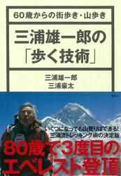 三浦雄一郎の「歩く技術」 60歳からの街歩き・山歩き