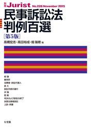 民事訴訟法判例百選(第5版)