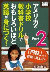 アメリカの小学校教科書ドリルでおもしろいほど英語が身につく! Part 2