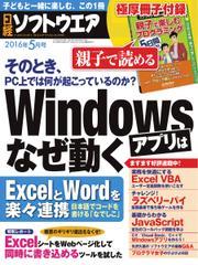 日経ソフトウエア (2016年5月号)