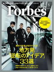 Forbes JAPAN(フォーブス ジャパン)  (2016年5月号)