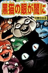 黒猫の眼が闇に