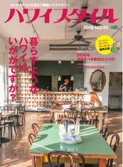 ハワイスタイル (No.45)