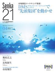 Senka21 (2016年4月号)