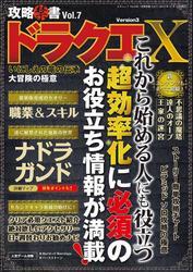 攻略禁書Vol.7