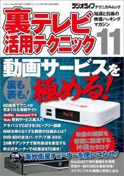 裏テレビ活用テクニック11