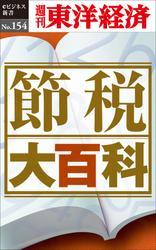 節税大百科-週刊東洋経済eビジネス新書No.154