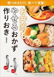 お弁当もやせるおかず 作りおき~朝つめるだけ、食べて減量!~