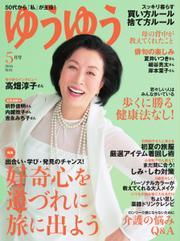 ゆうゆう (2016年5月号)