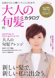 大人の旬髪カタログ (2016/03/25)