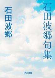 石田波郷句集