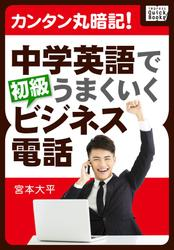 カンタン丸暗記! 中学英語でうまくいく初級ビジネス電話