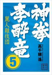 神拳 李酔竜5 麗人雑技団