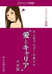 """er-トイアンナの素顔 大人気ブロガーが教える""""愛とキャリア""""のお話"""