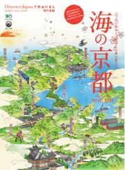 別冊Discover Japan TRAVEL (海の京都)