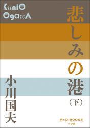 P+D BOOKS 悲しみの港(下)