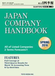 Japan Company Handbook 2016 Spring (英文会社四季報2016Spring号)